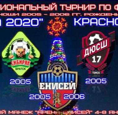 Результаты первых двух туров Межрегионального турнира по футболу среди юношей 2005 г.р.  «Зима-2020»