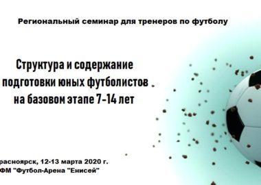 prezentacija slajda 380x270 - В Красноярске пройдет семинар для тренеров по футболу
