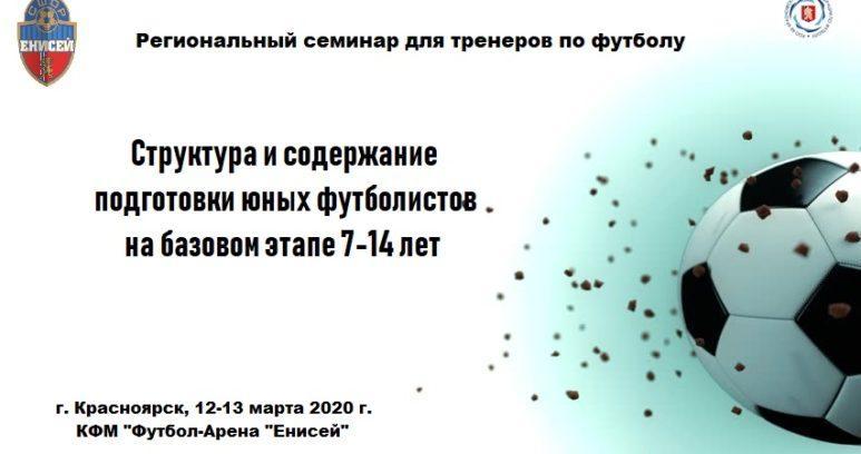 prezentacija slajda 773x408 - В Красноярске пройдет семинар для тренеров по футболу