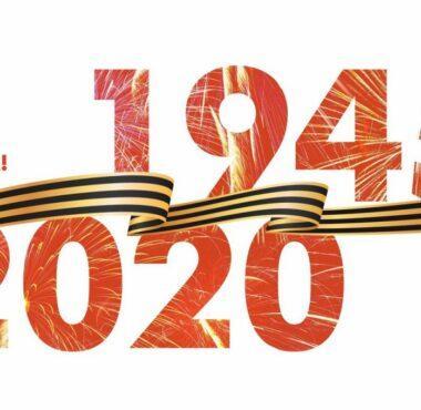 Год памяти и славы 2020!