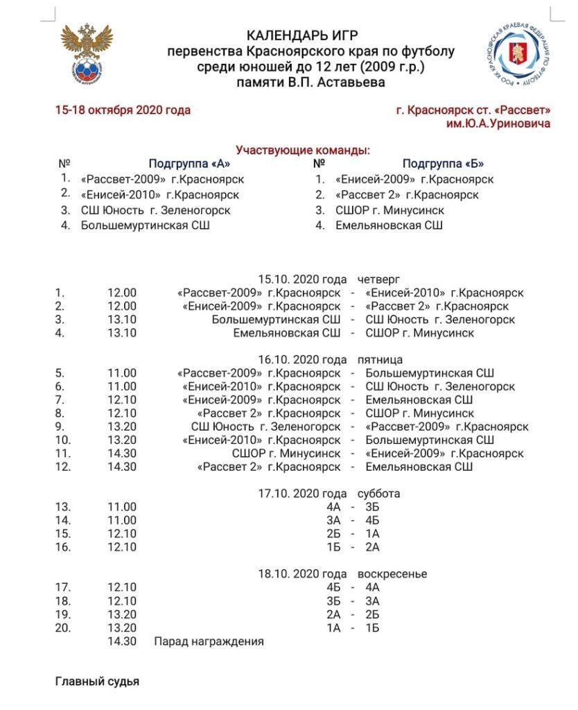 Стартовало первенство Красноярского края по футболу для юношей 2009 г.р.